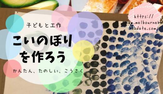 子どもの日の工作 可愛い鯉のぼりの作り方と5つのアレンジ方法を紹介