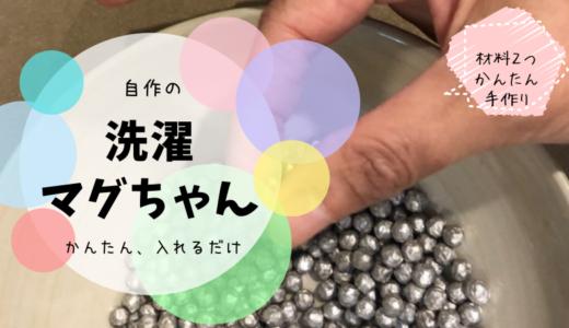 【洗濯マグちゃんを自作する方法】かんたん5分でマグネシウム洗濯袋の完成