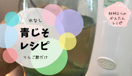 青じそレシピ 水なしりんご酢で作る材料2つの青紫蘇ジュースの作り方を紹介