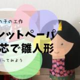 girls-day=doll